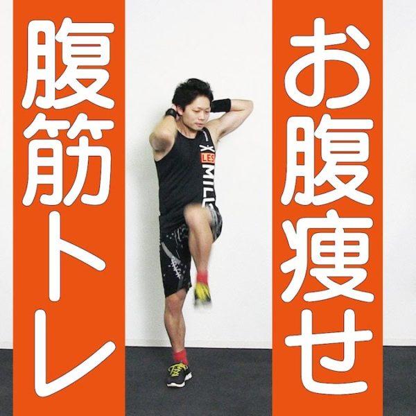 お腹痩せ腹筋ニートゥーエルボー(ダイエット5分間筋トレシリーズ)【筋トレ動画】