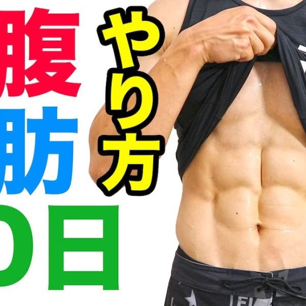 お腹の脂肪を落とす30日チャレンジのやり方!【筋トレ動画】
