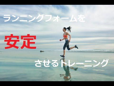ランニング_フォーム_安定
