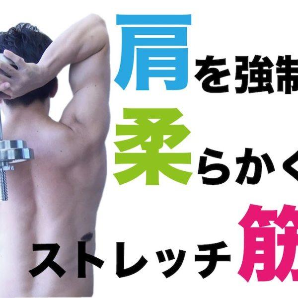 即効性あり!肩を強制的に柔らかくするストレッチ筋トレ!【筋トレ動画】