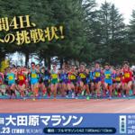 大田原マラソン2017【マラソン大会情報】