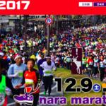 奈良マラソン2017!エントリーのチャンスまだあり!【マラソン大会情報】