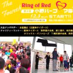 第4回小野ハーフマラソン【マラソン大会情報】