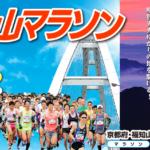 第27回福知山マラソン【マラソン大会情報】