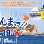 銚子さんまマラソン2017【マラソン大会情報】