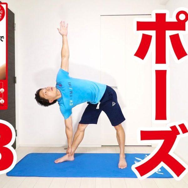 毎朝1分で集中モードに!気持ちよく体を伸ばす『ヨガ三角ポーズ』!【ストレッチ動画】