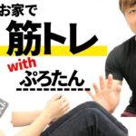 ぷろたんさんに学ぶ、お家で筋トレ講座【筋トレ動画】