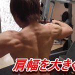 丸みのある広い肩幅を作るトレーニング!肩がメロン!【筋トレ動画】