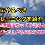 フルマラソン対策!夏にやるべきトレーニング!【トレーニング動画】