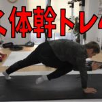 上級者向け体幹トレーニング!腹筋と下半身に効く4種目!【トレーニング動画】