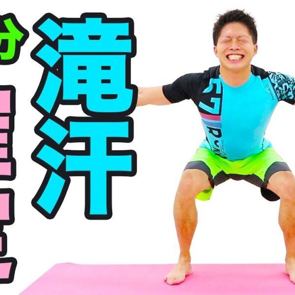 脂肪が燃えすぎるエクササイズ!28分間の自宅ダイエット!【エクササイズ動画】