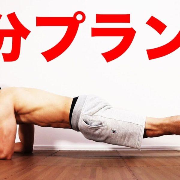 正しいプランクのやり方!腹筋を割るための4種のプランク!【筋トレ動画】