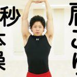 肩こりによく効く50秒体操【ストレッチ動画】