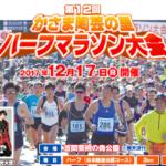 第12回かさま陶芸の里ハーフマラソン大会【マラソン大会情報】
