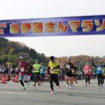 野口みずき杯 中日三重 お伊勢さんマラソン2017【マラソン大会情報】