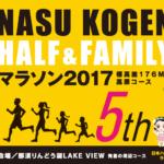 那須高原ハーフ&ファミリーマラソン2017【マラソン大会情報】