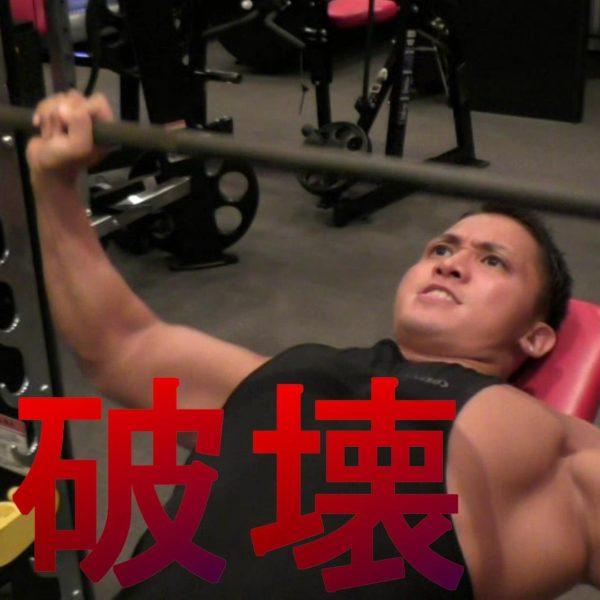 チャンピオンがやっている筋トレをやってみよう!大胸筋のコツとは!【筋トレ動画】