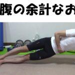 落ちない横腹の脂肪を落とす腹斜筋エクササイズ【エクササイズ動画】