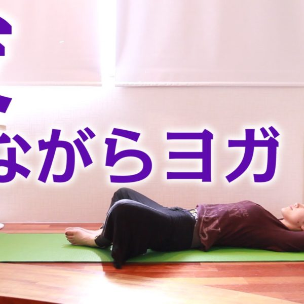リラックス効果あり!寝ながらヨガは疲れている人におすすめ!【ストレッチ動画】