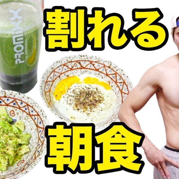 腹筋が割れる最強の朝ごはん!アボカド・卵・プロテイン!【筋トレ動画】