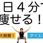 運動が苦手な人の4分間ダイエット体操!脂肪が落ちて筋肉がつく!【ダイエット動画】