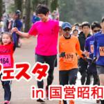 ランニングフェスタin国営昭和記念公園2018【マラソン大会情報】