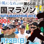 勝田全国マラソン2018【マラソン大会情報】