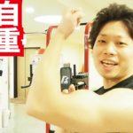 懸垂トレーニング!上腕二頭筋を自重で鍛える!【 トレーニング動画】