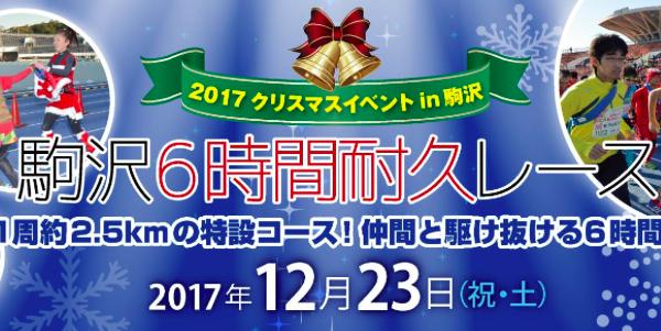 クリスマス-駒沢2