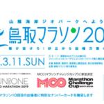 鳥取マラソン2018【マラソン大会情報】