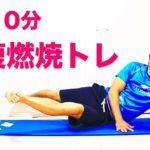 横腹の脂肪を落とす!1日10分の腹筋トレーニング!【トレーニング動画】