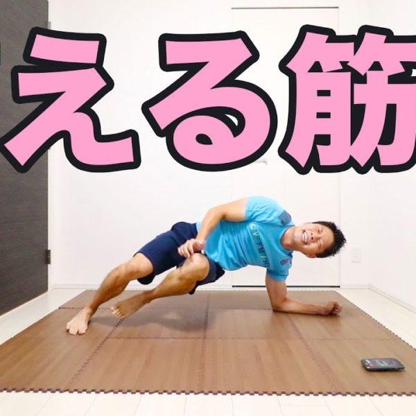 体幹トレーニングで使える筋肉をつける!でもキツすぎ!!【トレーニング動画】