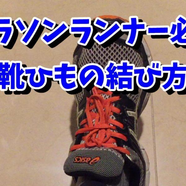 マラソンランナー必見!ほどけにくい靴紐の結び方 【トレーニング動画】
