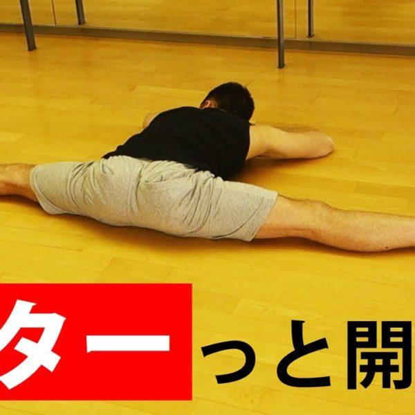体が硬い人用の股関節ストレッチ!男性でも開脚できるようになる!【ストレッチ動画】