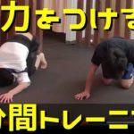 持久力を上げる4分間トレーニング!【トレーニング動画】