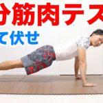 1分筋肉テスト!腕立て伏せであなたの体力レベルが分かる!【トレーニング動画】