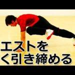 ウエストを引き締める体幹トレーンング【トレーニング動画】