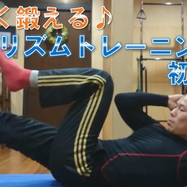 リズム体幹トレーニングを音楽にのせて頑張ろう!(初級編)【トレーニング動画】