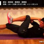 体幹トレーニング!サイクルクランチ(腹斜筋・腹直筋・腸腰筋)【トレーニング動画】