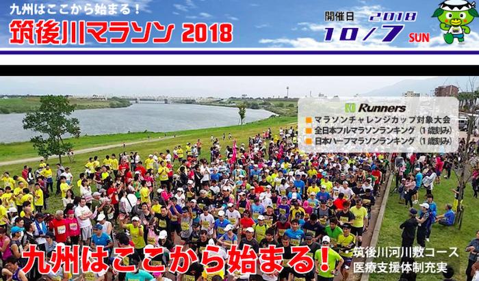 筑後川マラソン-1
