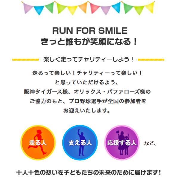 第5回小野ハーフマラソン【マラソン大会情報】