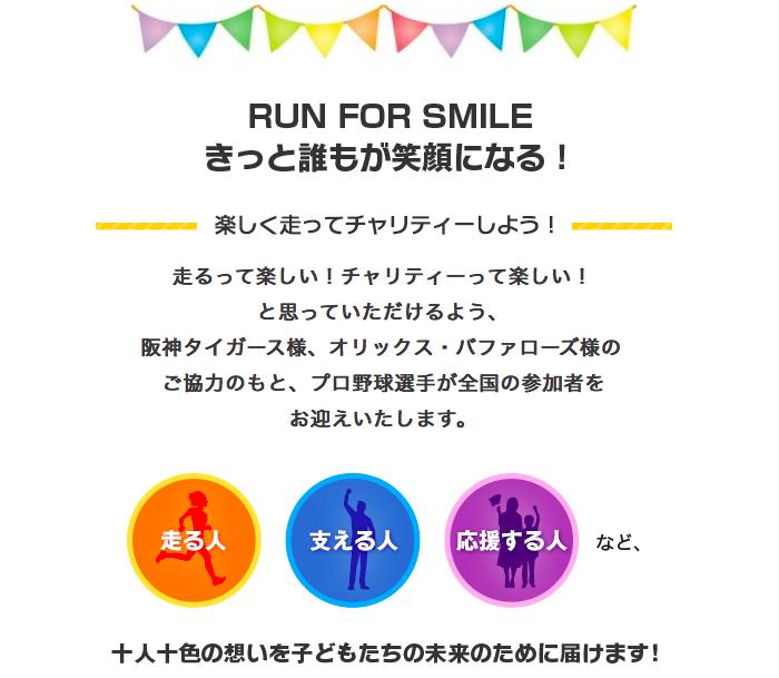 小野ハーフマラソン-1