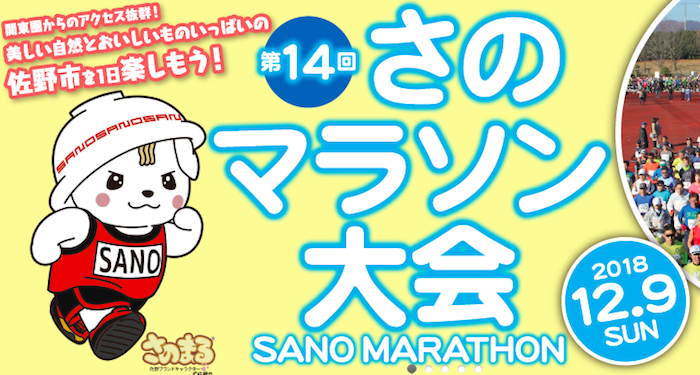 さのマラソン-1