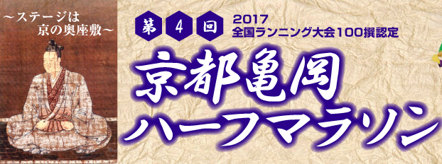 京都亀岡-1
