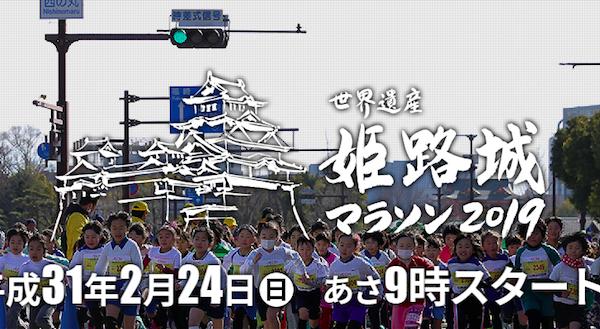 世界遺産姫路城マラソン2019-1