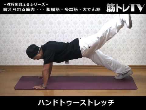 ハンドトゥーストレッチ/腹筋・背筋/体幹を鍛えるトレーニング【筋トレ動画】