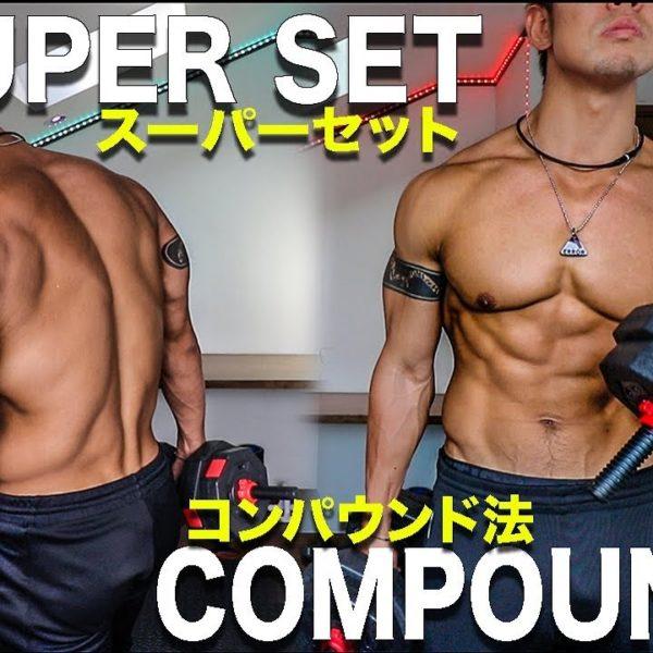 10分集中型ダンベルだけで背中、胸、腹筋、腕の筋肉に猛烈に刺激を与える筋トレメニュー!