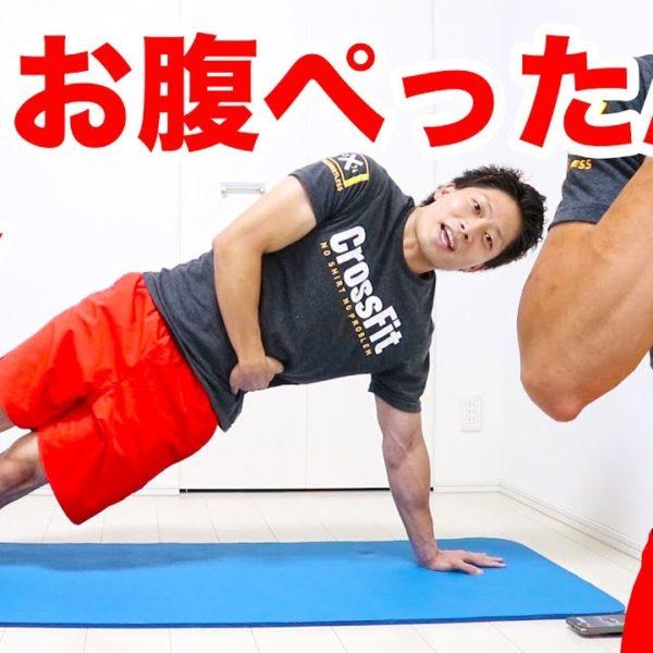 【夏までにペタ腹】プランク10種目でお腹全体ペッタンコ!【筋トレ動画】