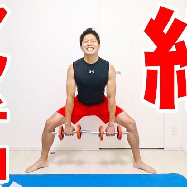 【10分】5kgダンベルで細マッチョ確定!全身を鍛える!【筋トレ動画】