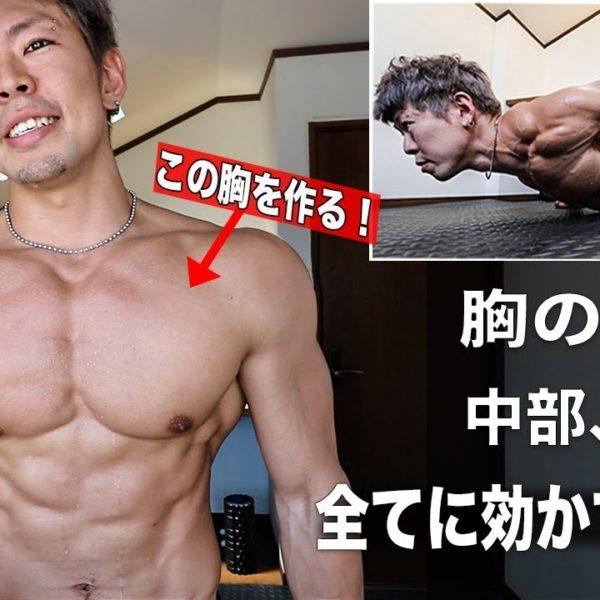 胸を大きくする3分間6種類の最強自重胸トレメニュー!【筋トレ動画】